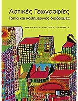Astikes Geographies: Topia Kai Kathemerines Diadromes