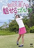 金田久美子の魅せるゴルフ