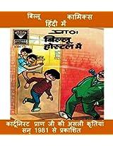 Billoo Hostel Mein in Hindi