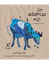 Our Incredible Cow/Maa Aakataayi Aavu
