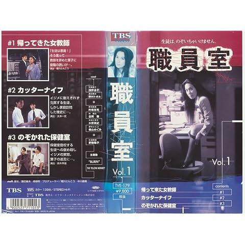 職員室(1) [VHS] (1997)