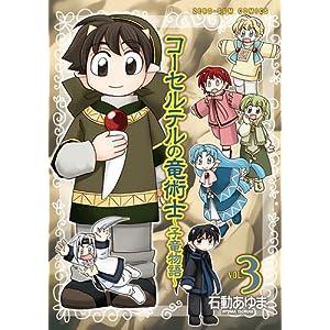 コーセルテルの竜術士 子竜物語3巻