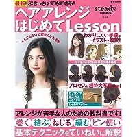 ヘアアレンジ・ステディ 2017年発売号 小さい表紙画像