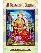 Shree Sidhlakshmi Upasana (LASHMI UPASHNA)