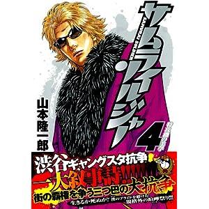 サムライソルジャー 第04巻(続) torrent