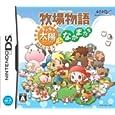 牧場物語 キラキラ太陽となかまたち マーベラスエンターテイメント (Video Game2008) (Nintendo DS)
