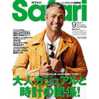 Safari 2017年9月号 小さい表紙画像