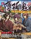旅行ガイドブック「るるぶ薄桜鬼」が1週間で1.4万部を売り上げる