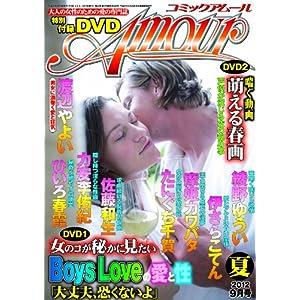 comic Amour (コミックアムール) 2012年 09月号 [雑誌]
