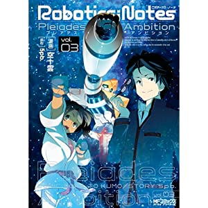 ROBOTICS;NOTES -Pleiades Ambition- 3巻