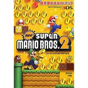 任天堂公式ガイドブック Newスーパーマリオブラザーズ・2