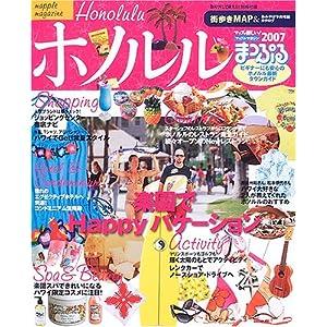 ホノルル ('07) (マップルマガジン—海外 (P02))