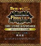 月刊ファミ通コネクト!オン 2011年8月号