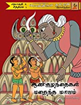 The Temple Secret (Tamil Edition): The Legend of Ponnivala [Tamil Series 2, Book 1]: Volume 14