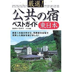 厳選!公共の宿ベストガイド東日本
