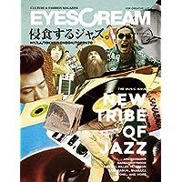 EYESCREAM 2016年11月号 小さい表紙画像