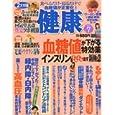 健康 2010年 07月号 [雑誌] (雑誌2010/6/2)