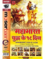 The 18 Days of Kurukshetra War - From the T.V. Serial Mahabharata (DVD) - B. R. Chopra - Moser Baer