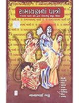 Ramayan Na Patro