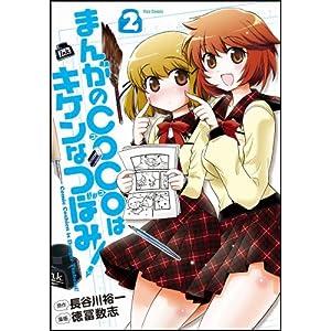 まんがのCOCOはキケンなつぼみ! 2巻