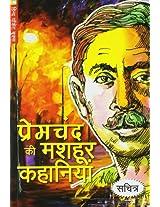 Mashhoor Kahania - Premchand