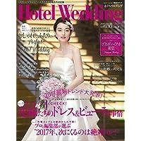 Hotel Wedding 2016年Vol.32 小さい表紙画像