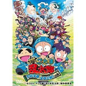 劇場版アニメ 忍たま乱太郎 忍術学園 全員出動!の段の画像