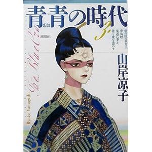 青青(あお)の時代 第3巻