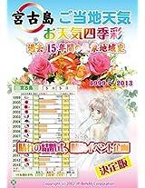 Miyakojima Gotouctitenki Harenokekkonshiki Hidorisagashi eMook 1999-2013