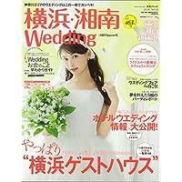 横浜・湘南 Wedding 2016年No.16 小さい表紙画像