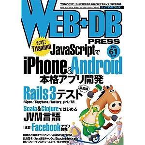 WEB+DB PRESS Vol.61