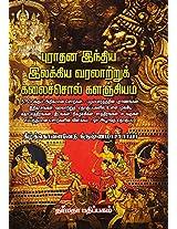 Puradhana Indhia Elakkia Varalattru Kalaichol  Kalanjiam