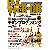 WEB+DB PRESS Vol.48�c�� �m��Y�ɂ��