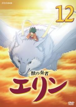 獣の奏者 エリン 第12巻 [DVD]