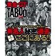黄金のGT タブー (晋遊舎ムック) (ムック2009/10/15)