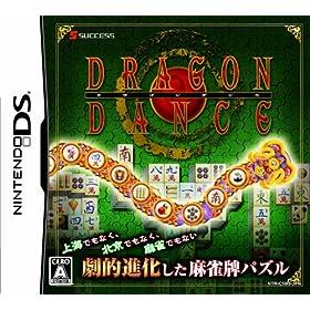 ドラゴンダンス