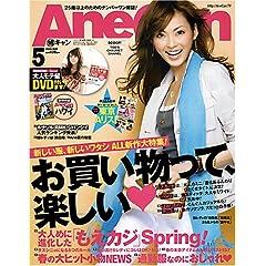 AneCan (アネキャン) 2008年 05月号