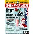 沖縄とアイヌの真実-小林よしのり参上!日本民族とは何か? (OAK MOOK 270 撃論ムック) 西村幸祐 (2009/1/29)
