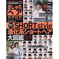 おしゃれヘアカタログ 2016年夏号 小さい表紙画像