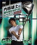 内藤雄士の誰も知らなかったレッスン 〜GOLF・ダ・ヴィンチ〜 DVD-BOX