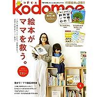 kodomoe 2017年4月号 小さい表紙画像