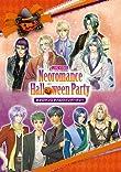 DVD「ネオロマンス ハロウィンパーティー」のパッケージ絵が公開