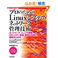 �v���̂��߂� Linux�V�X�e���E�l�b�g���[�N�Ǘ��Z�p (Software Design plus)