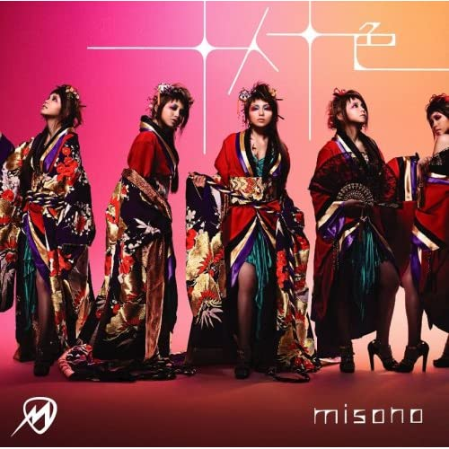 VS (misonoの曲) - VS (song)Forgot Password