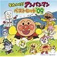 それいけ!アンパンマン ベストヒット'09 TVサントラ、伊倉一恵、柳志乃、 ドリーミング (CD2008)