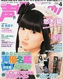悠木碧のぱっつん前髪が際立つ「声優グランプリ」4月号の表紙