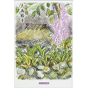 花の咲く家の画像