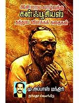 Indraya Vaazhvku Confucius: Thathuva Vilakka Kadhaigal