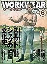 mono(モノ)スペシャル Workwear(ワークウェア) No. 6