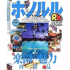 るるぶホノルル ('05~'06) (るるぶ情報版 (D2))